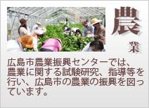 農業 広島市農業振興センターでは、