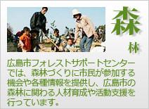 森林 広島市フォレストサポートセンター