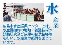 水産業 広島市水産振興センターでは、